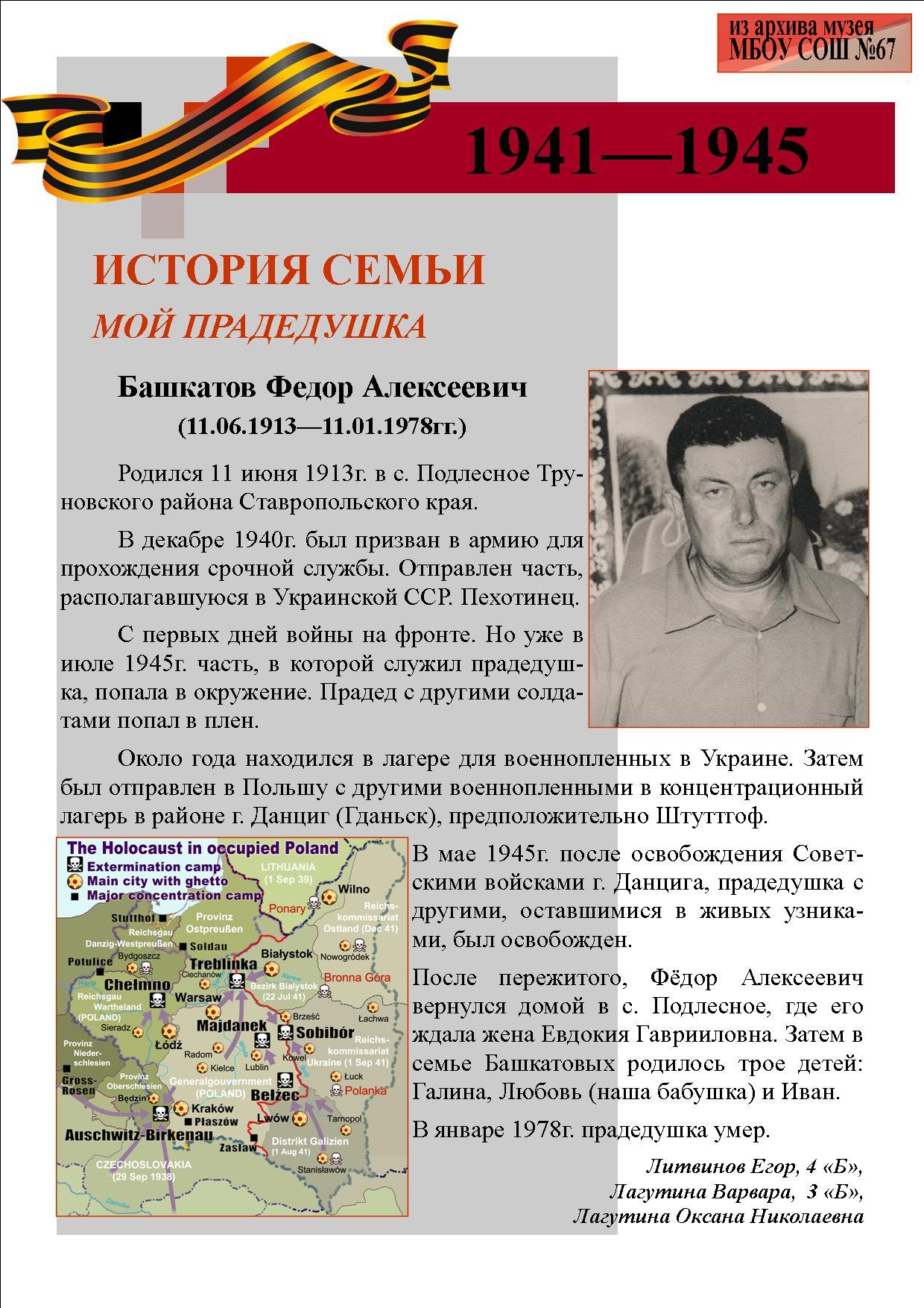 Башкатов Ф.А. _ Литвинов Е.