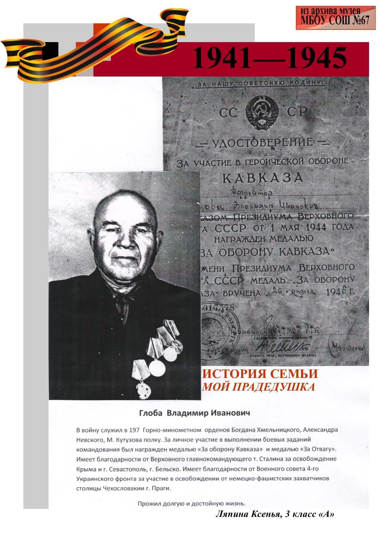 Глоба В.И. _ Ляпина К. 3А