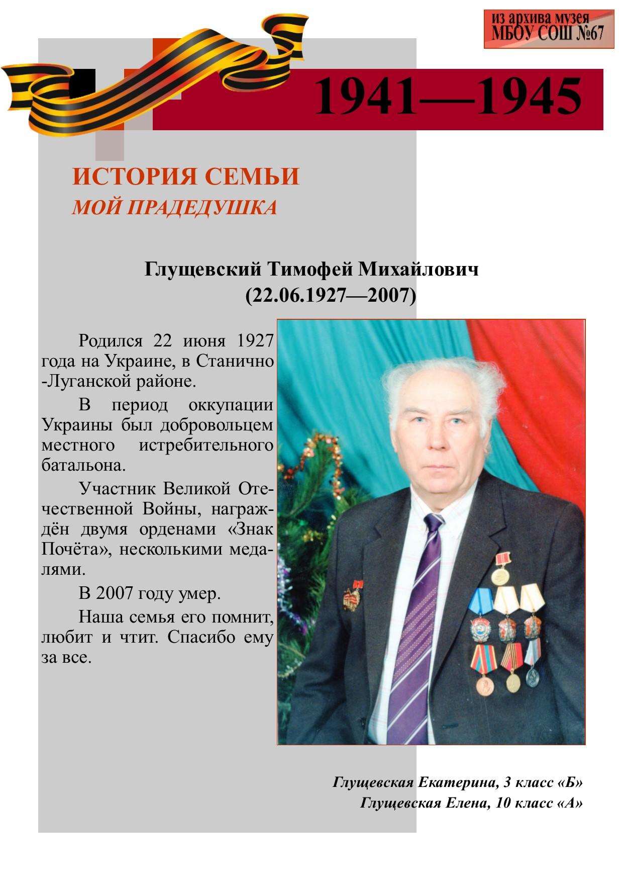 Глущевский