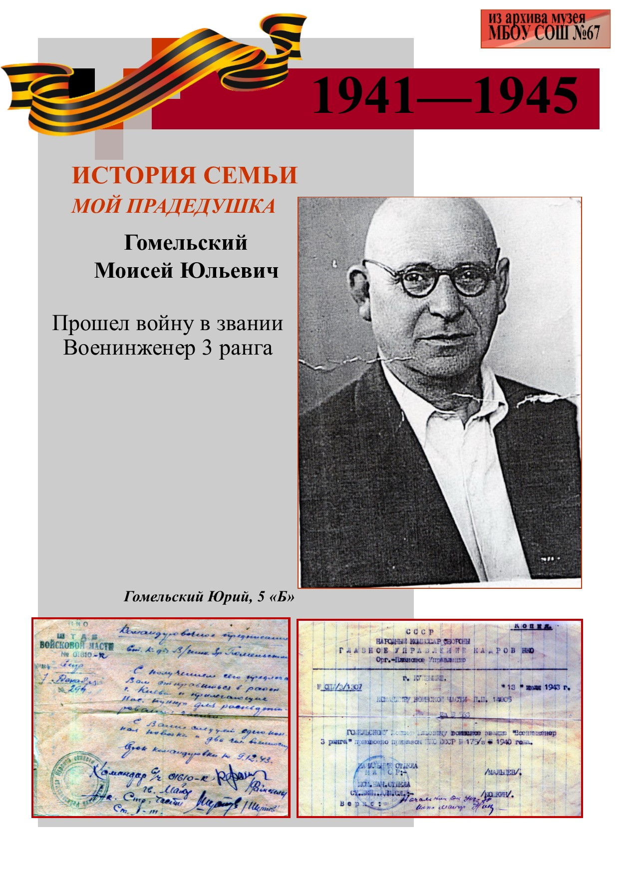 Гомельский М.Ю.