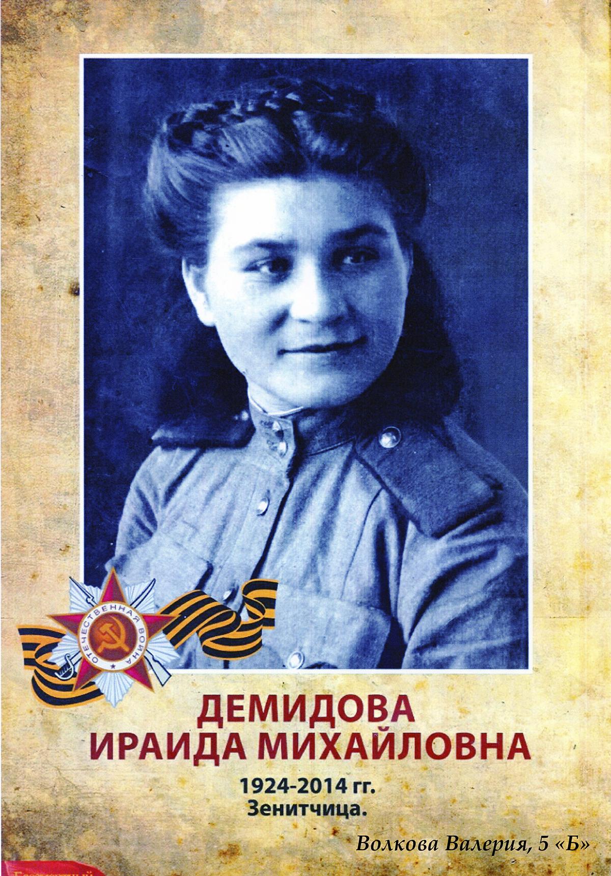 Демидова И.М.