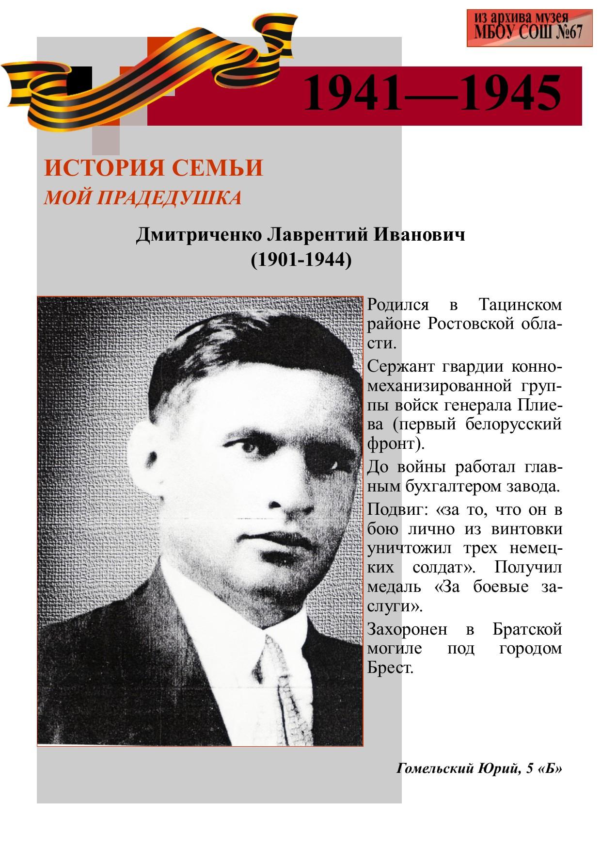 Дмитриченко Л.И
