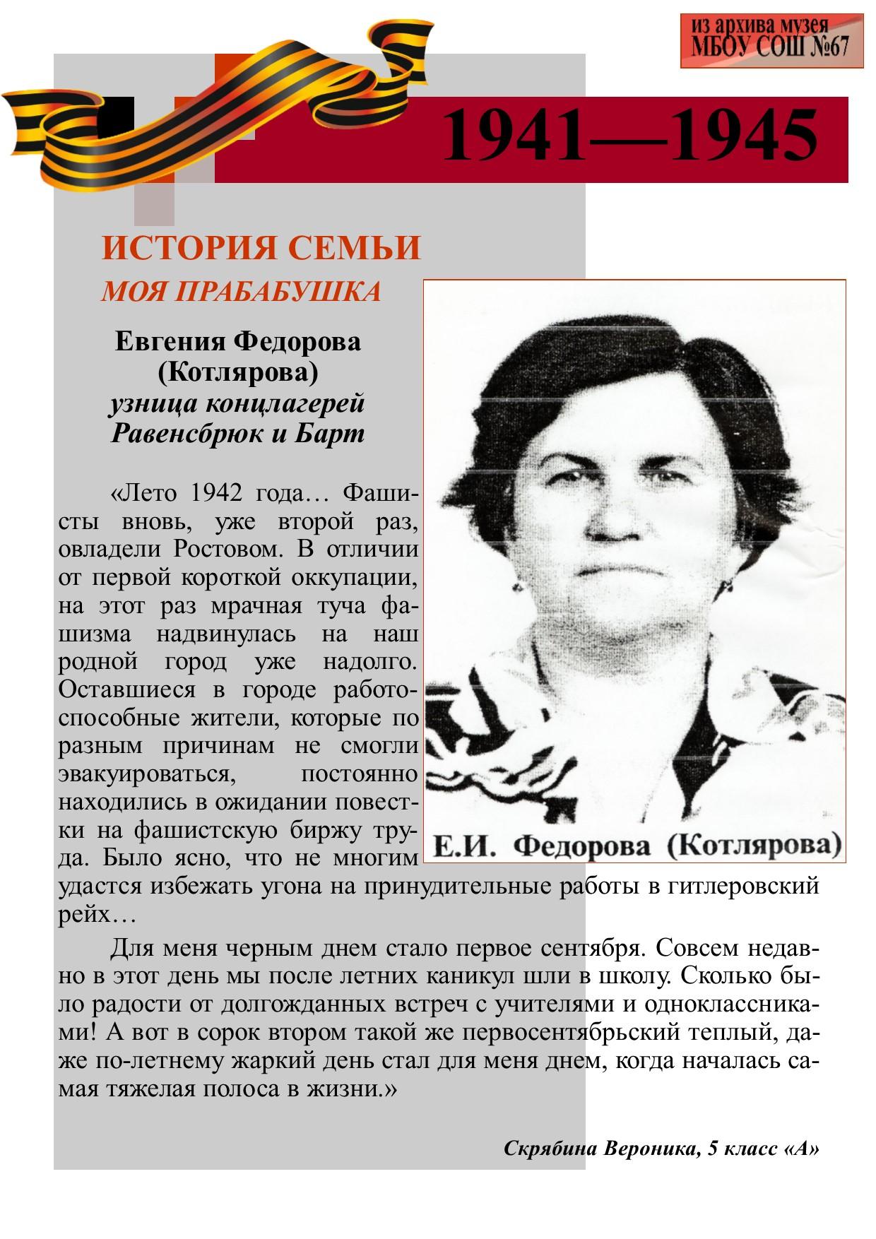 Е.И.Федорова(Котлярова)1