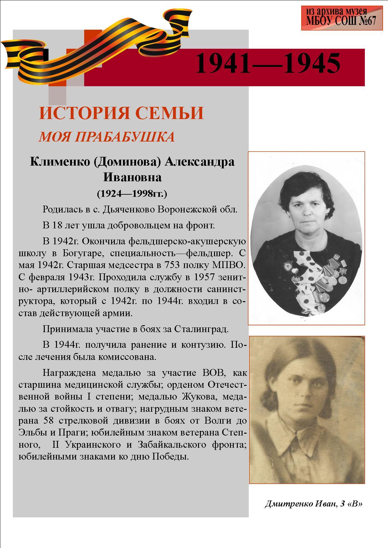 Клименко А.И. _ Дмитренко И. _ 3В