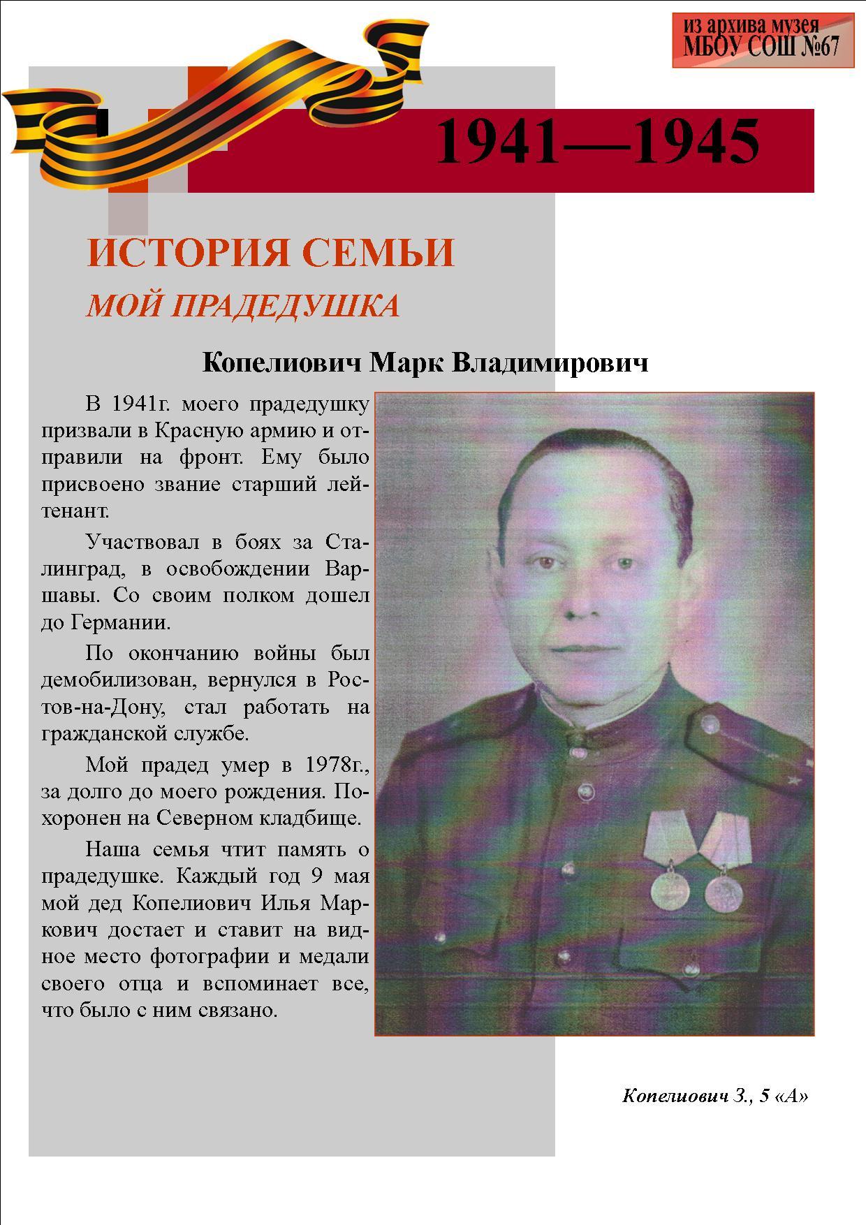 Копелиович М.В. _ 5А