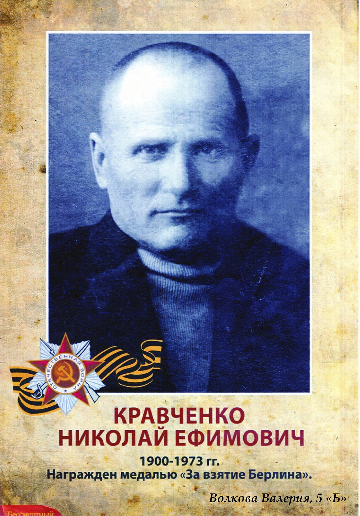 Кравченко Н.Е.1