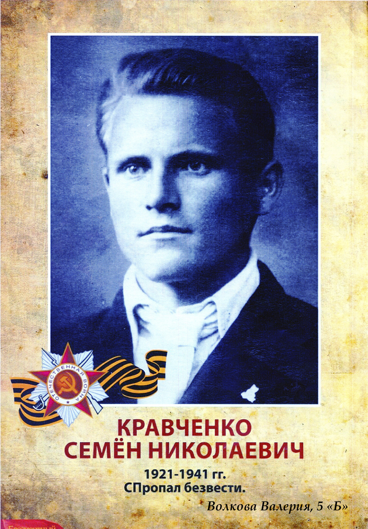 Кравченко С. Н.