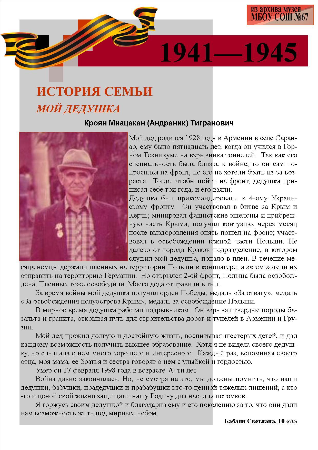 Кроян М.Т. _ Бабаян С. 10 А