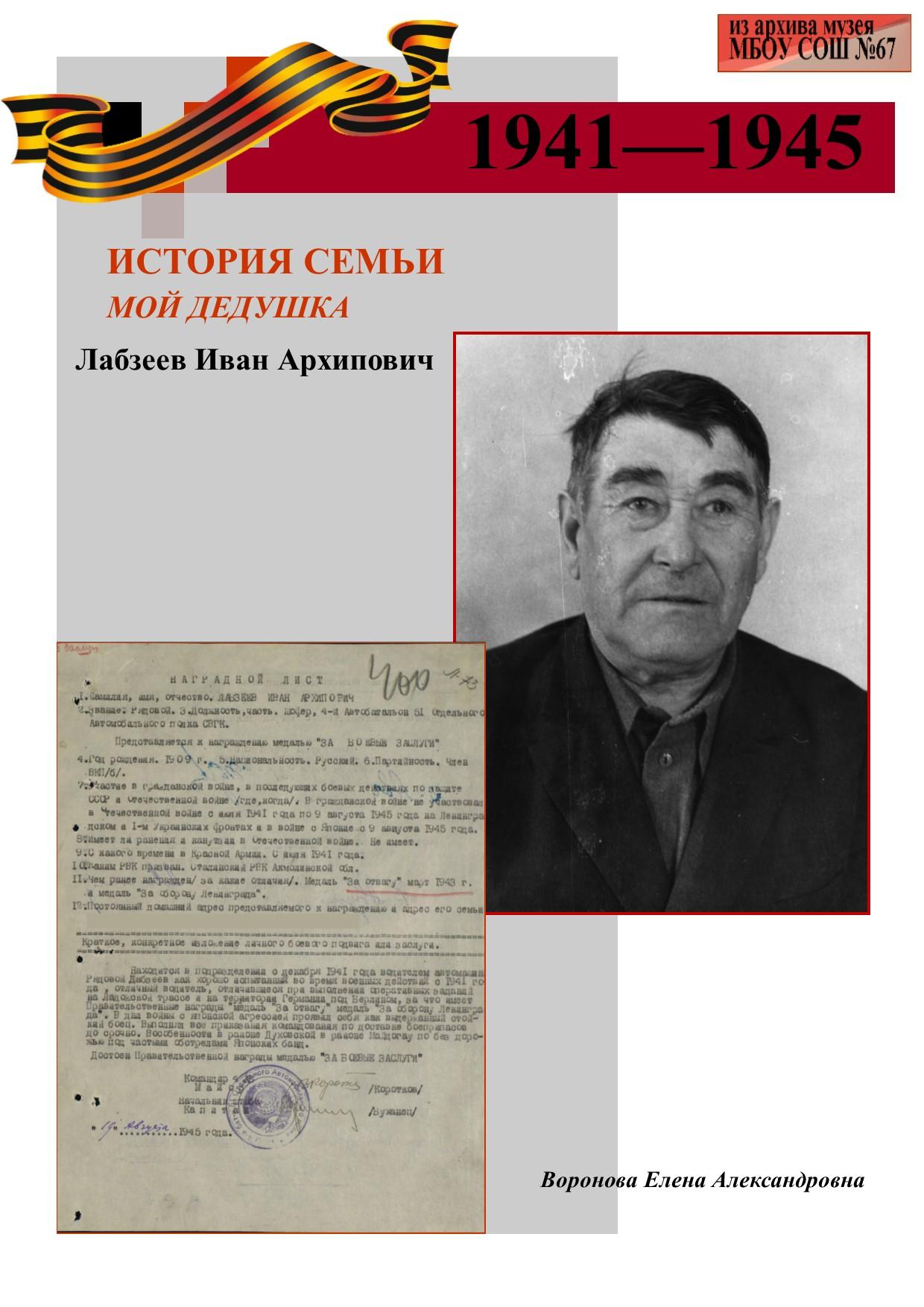 Лабзеев И.А.