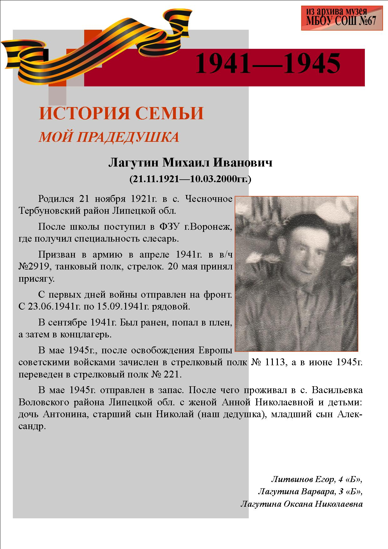 Лагутин М.И. _ Литвинов Е.
