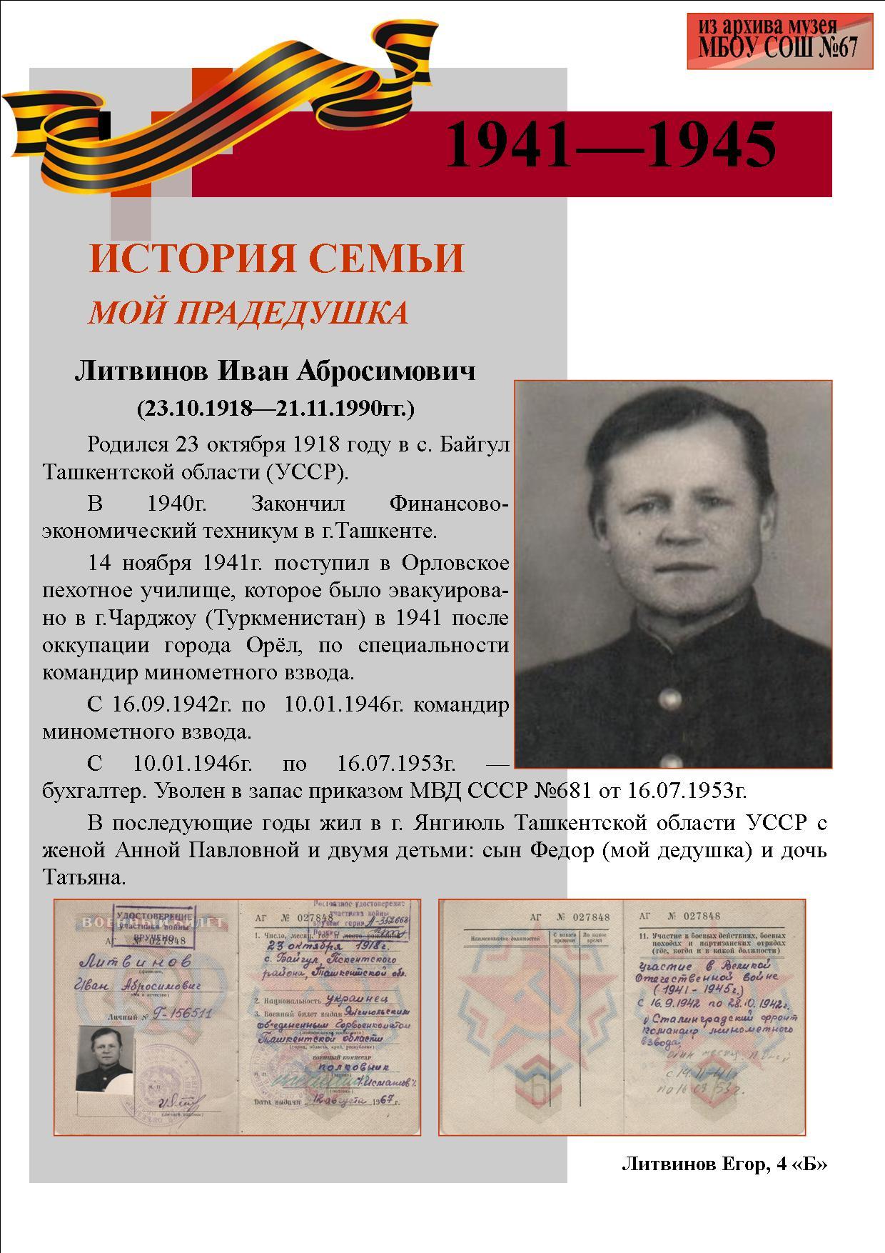 Литвинов И.А.