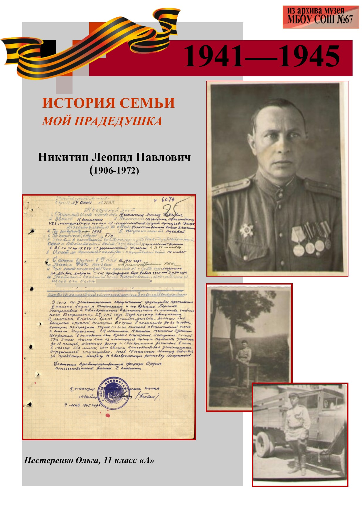 Никитин _ Нестеренко О., 11 А