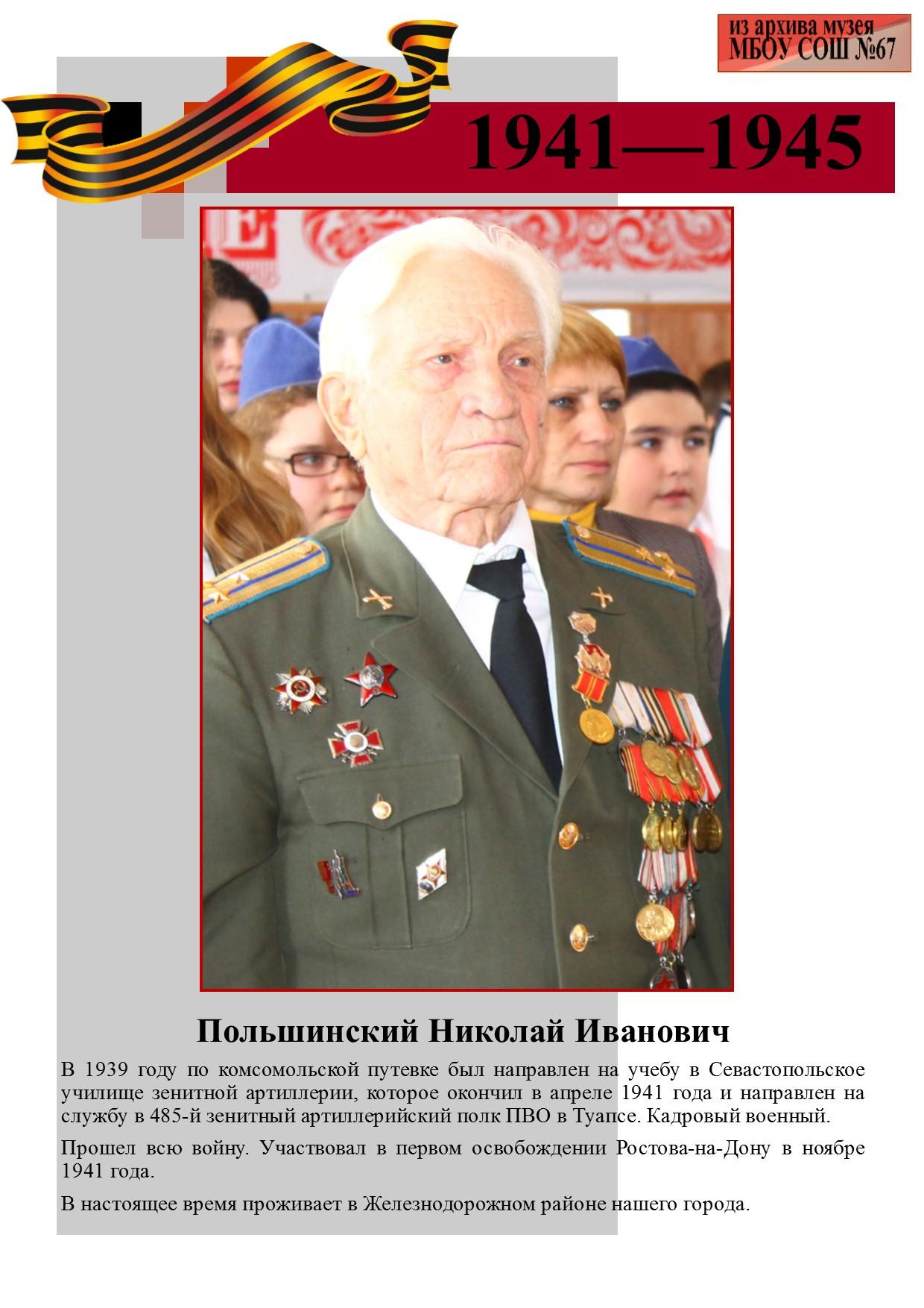 Польшинский Н.И.