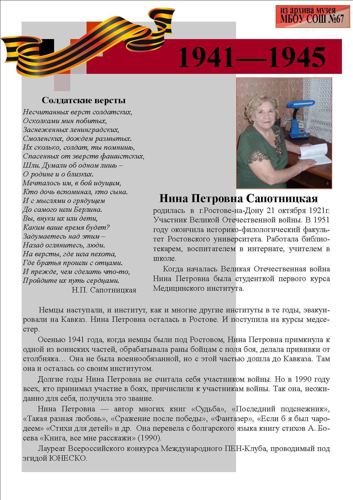 Сапотницкая Н.П.
