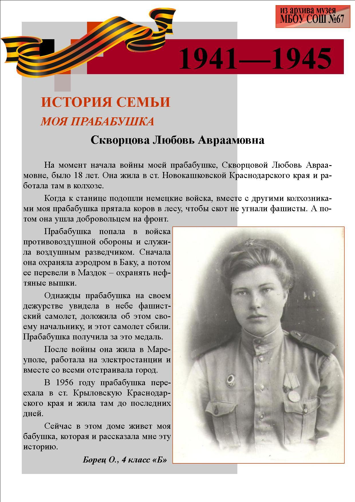 Скворцова Л.А.
