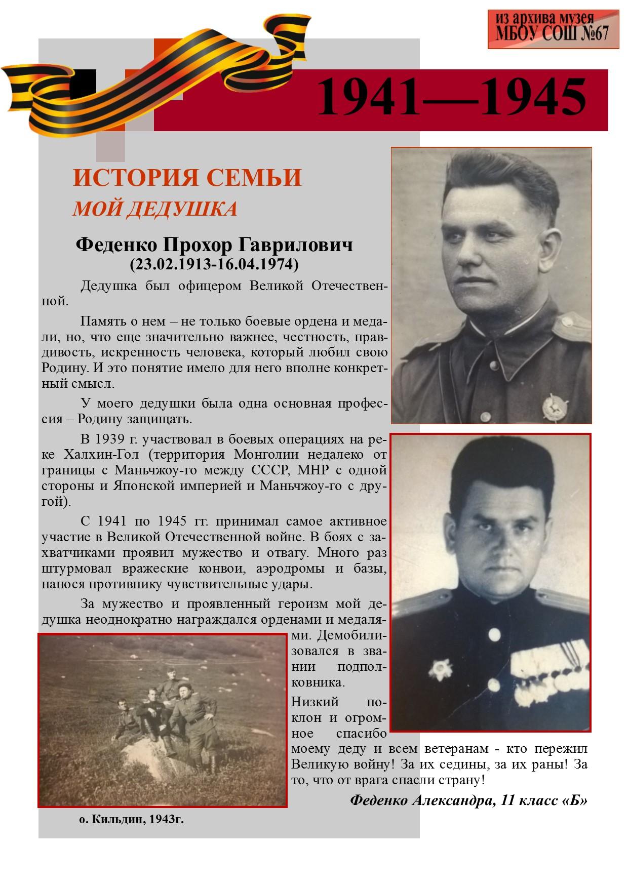 Феденко П.Г.