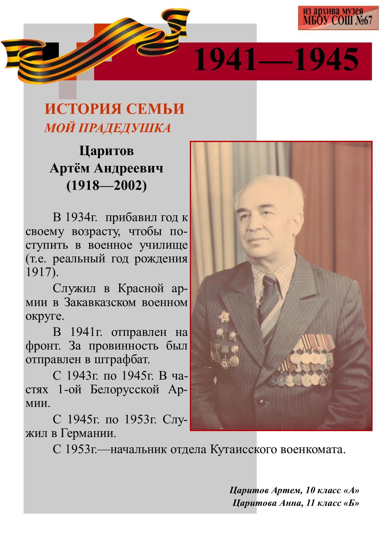 Царитов А.А.