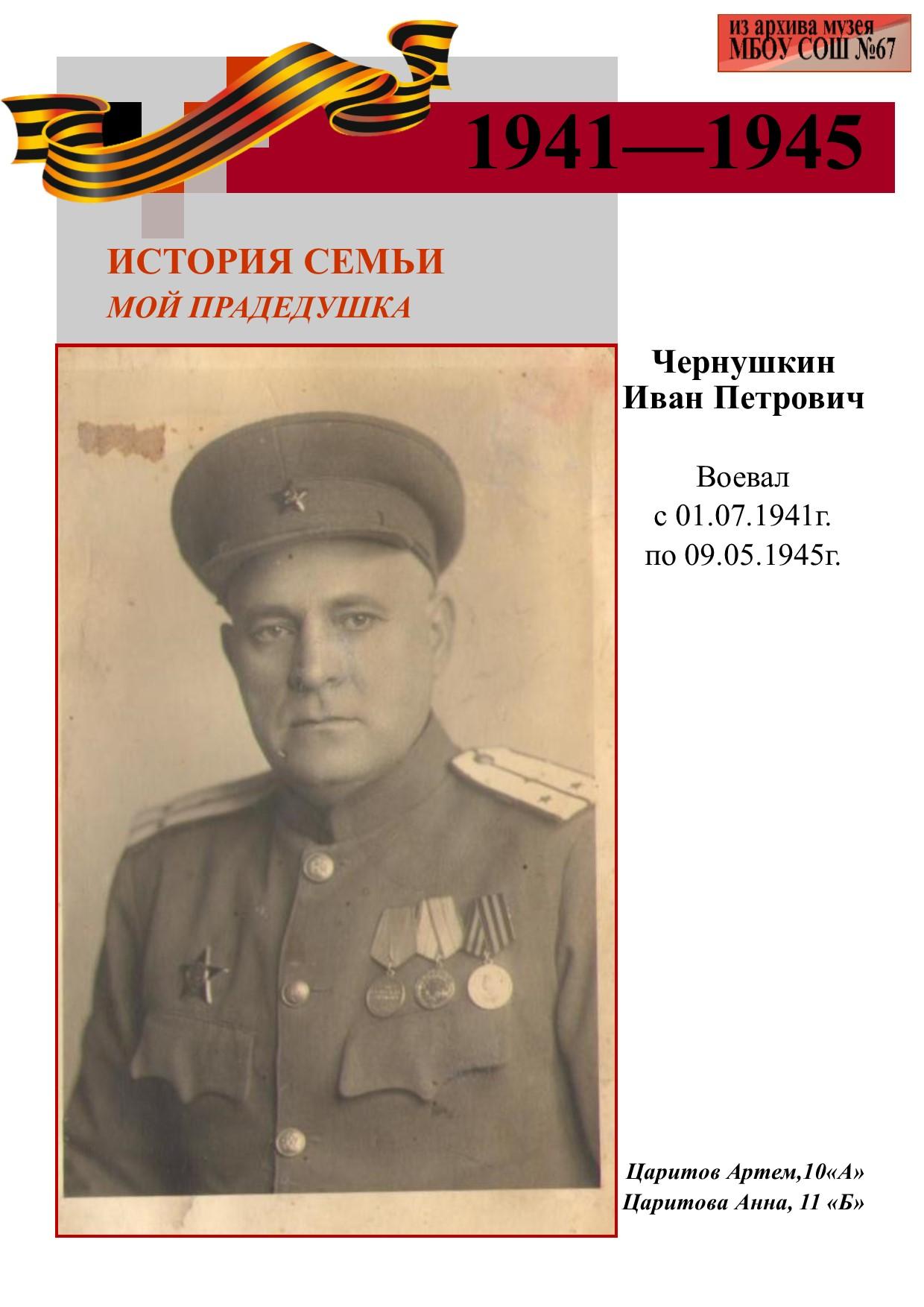 Царитов — Чернушкин