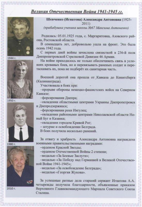 Шевченко (Игнатова) А.А. _ на сайт