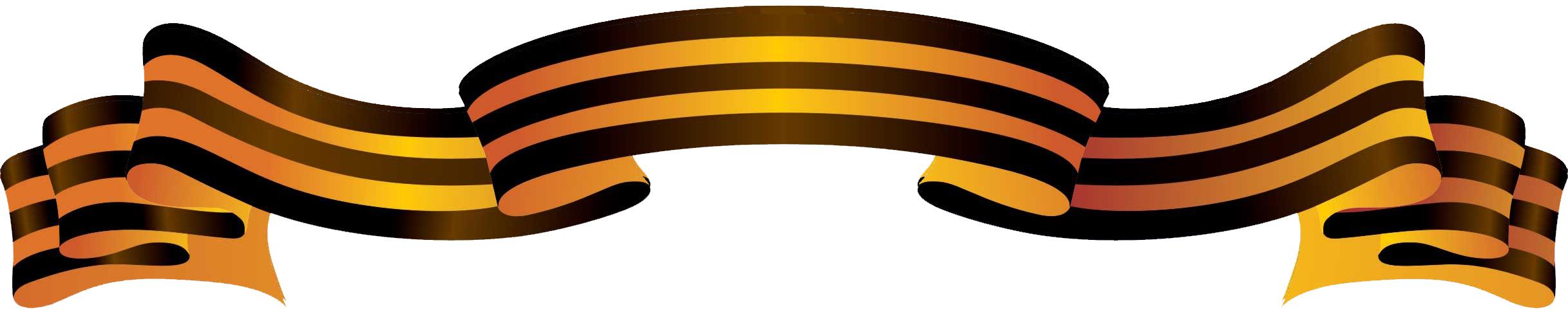 геогриевская-лента
