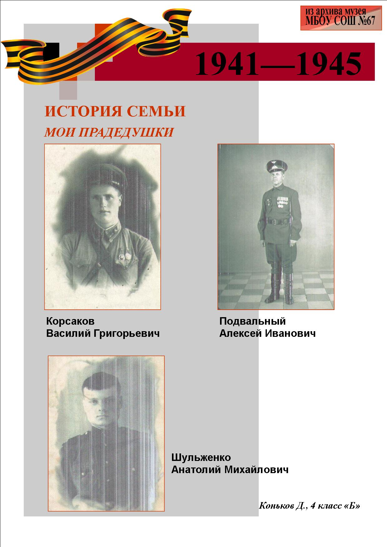 мои прадедушки _ Коньков Д., 4 Б