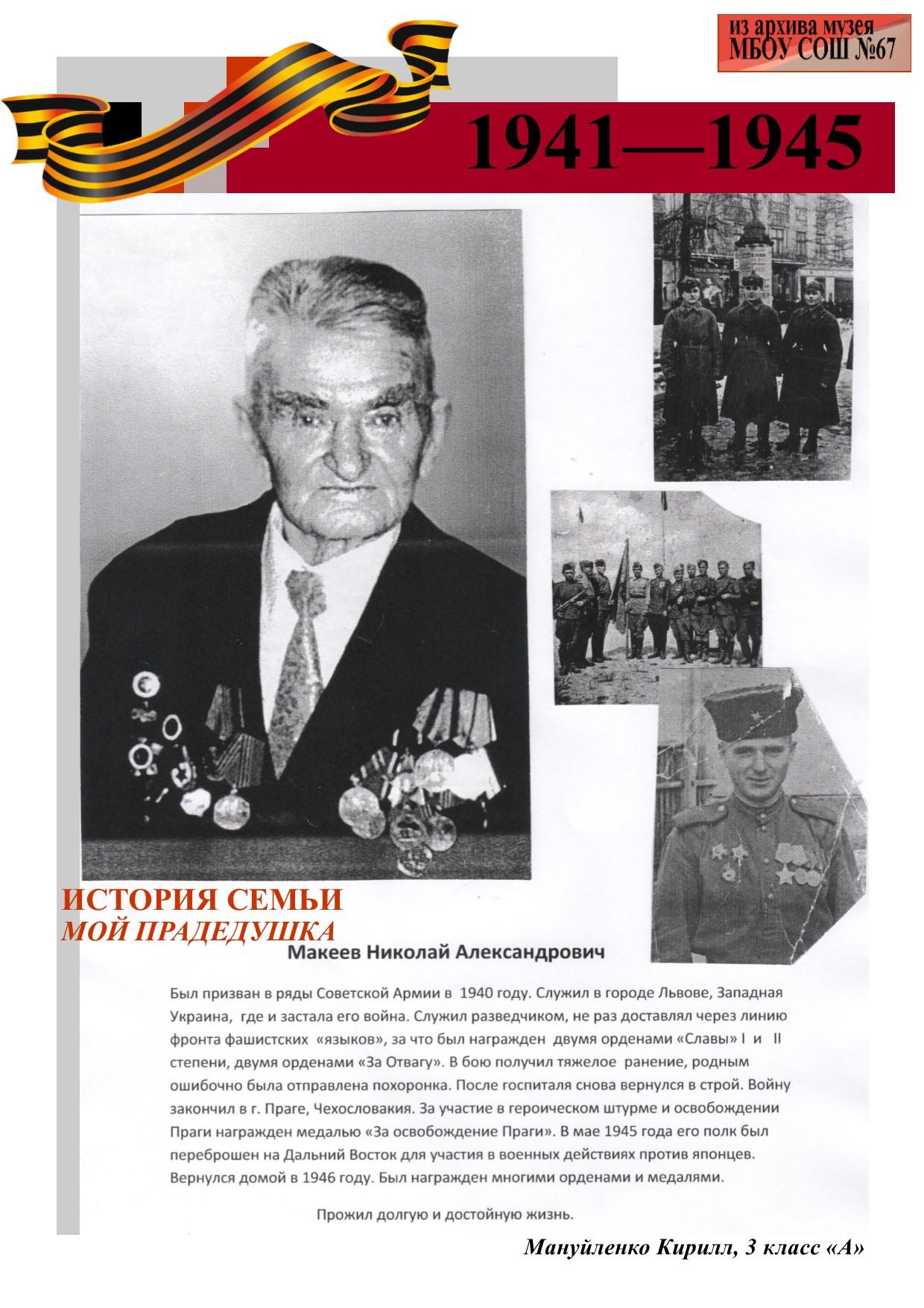 прадедушка Мануйленко К. _ 3А
