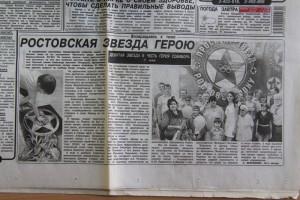 Ростовская звезда герою