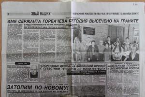 Обновлена мемориальная доска сержанта Горбачева