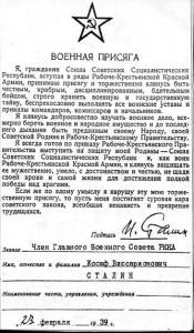 Kljatva_Stalina
