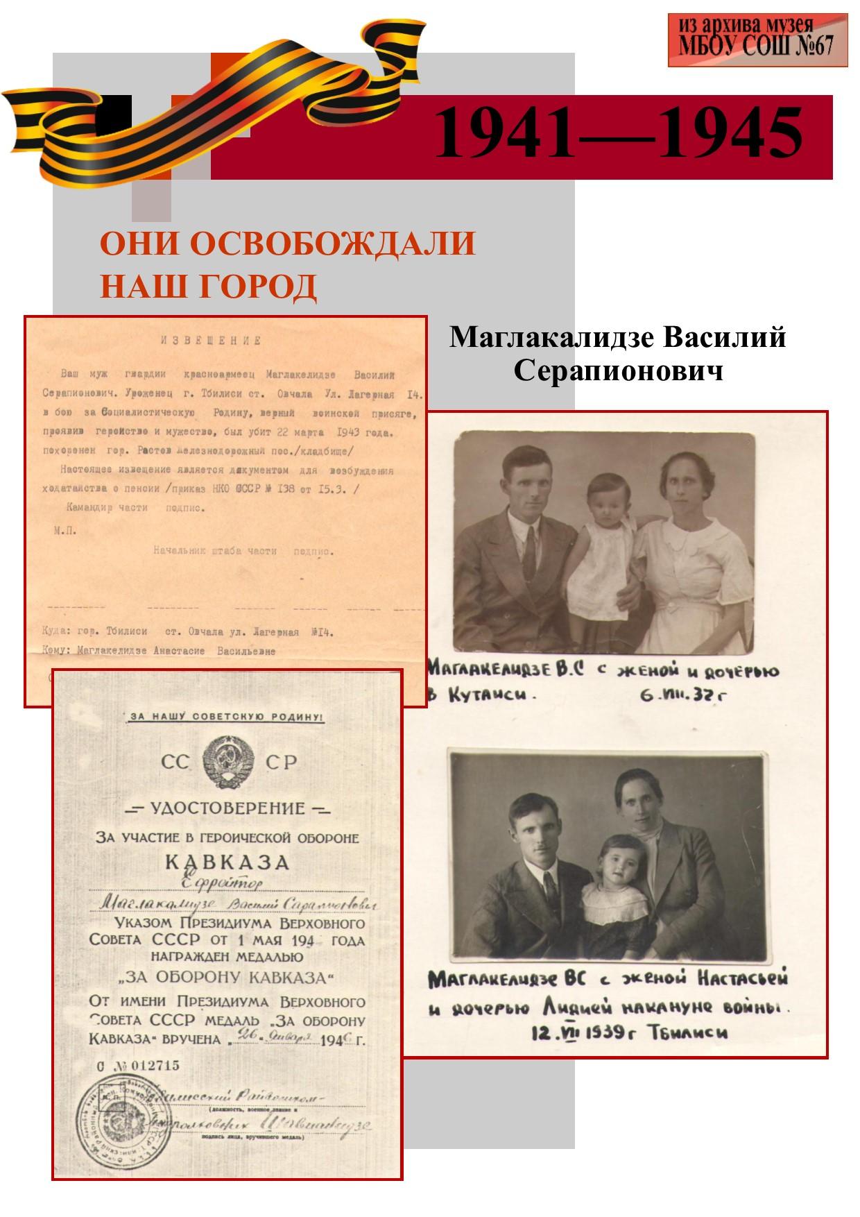 Маглакалидзе