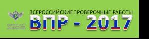 VPR_2017