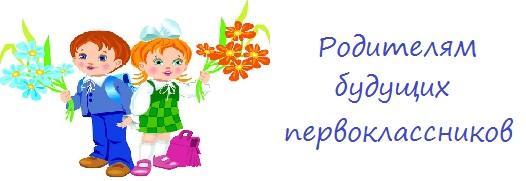 budushhie_pervoklassniki