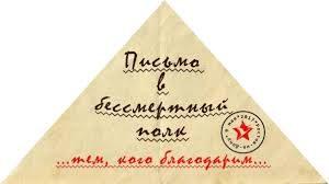 письмо в бессмертный полк